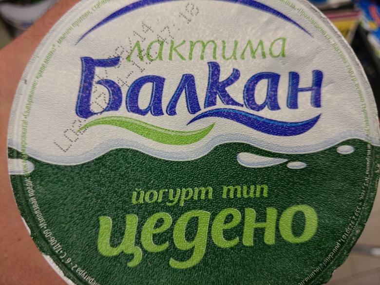 Balkanc